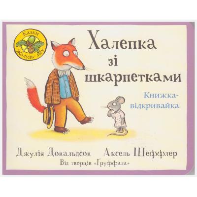 Книга Халепка зі шкарпетками