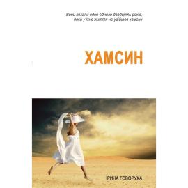 Хамсин - фото книги