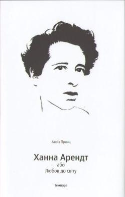 Ханна Арендт або Любов до світу - фото книги