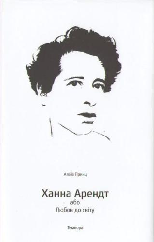 Книга Ханна Арендт або Любов до світу