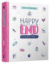Happy End, попри все?.. Книжка 4 - фото обкладинки книги