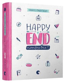 Happy End, попри все?.. Книжка 4 - фото книги