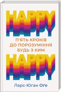 HAPPY HAPPY: 5 кроків до порозуміння будь з ким - фото книги