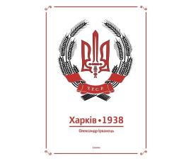 Харків 1938 - фото книги