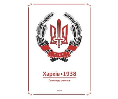 Книга Харків 1938