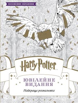 Harry Potter. Ювілейне видання - фото книги