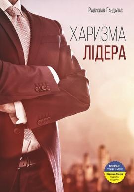 Харизма лідера - фото книги