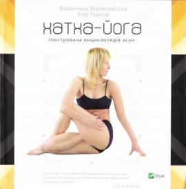 Хатха-йога. Ілюстрована енциклопедія асан - фото книги