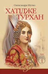 Хатідже Турхан: кн.1 : Ковилі вітри не страшні - фото обкладинки книги