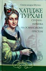 Хатідже Турхан. Султана-українка на османському престолі. Книга 2 - фото обкладинки книги