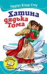 Хатина дядька Тома - фото обкладинки книги