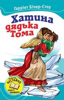 Книга Хатина дядька Тома