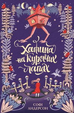 Хатина на курячих лапах - фото книги