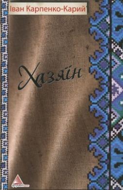 Хазяїн - фото книги
