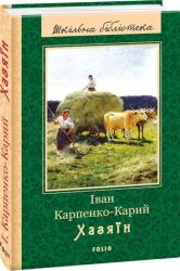 Хазяїн - фото обкладинки книги