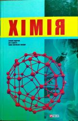Хiмiя - фото обкладинки книги