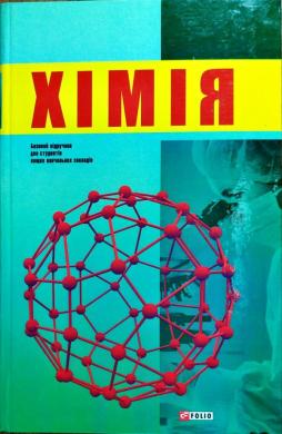 Хiмiя - фото книги