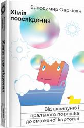 Хімія повсякдення. Від шампуню і прального порошка до смаженої картоплі - фото обкладинки книги