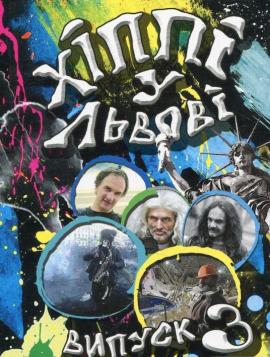 Хіппі у Львові ч. 3 - фото книги