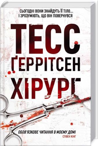 Книга Хірург