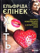 Хiть - фото обкладинки книги