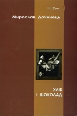 Хліб і шоколад (мяка обкадинка) - фото книги