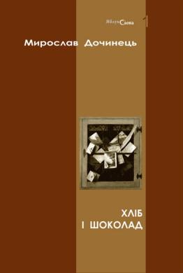 Хліб і шоколад (тверда обкладинка) - фото книги