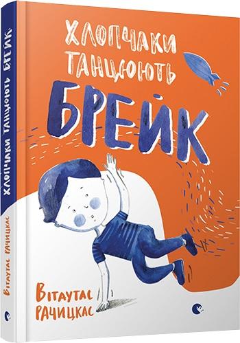 Книга Хлопчаки танцюють брейк