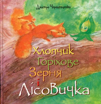 Книга Хлопчик Горіхове Зерня і Лісовичка