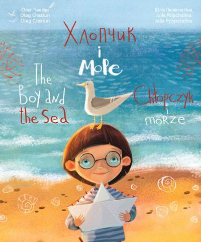 Книга Хлопчик і море