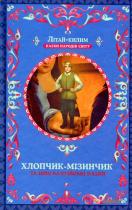 Книга Хлопчик-мізинчик та інші балтійські казки