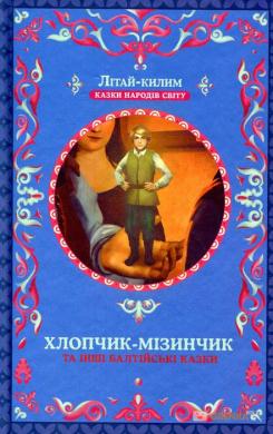 Хлопчик-мізинчик та інші балтійські казки - фото книги