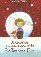 Хлопчик з планети «Ч» та вогняні пси - фото обкладинки книги