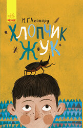 Хлопчик-жук - фото обкладинки книги