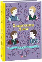 Хлопчики Джо - фото обкладинки книги
