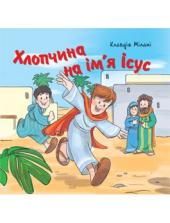 Хлопчина на ім'я Ісус - фото обкладинки книги