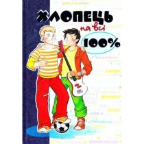 Книга Хлопець на всі 100%