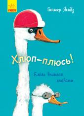 Хлюп-плюсь! Еміль вчиться плавати - фото обкладинки книги