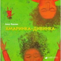 Книга Хмаринка-дивинка