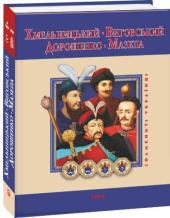 Хмельницький, Виговський, Дорошенко, Мазепа - фото обкладинки книги