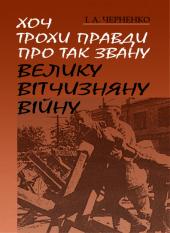 Хоч трохи правди про так звану Велику Вітчизняну війну - фото обкладинки книги