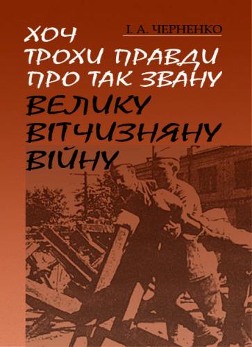 Книга Хоч трохи правди про так звану Велику Вітчизняну війну
