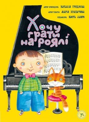 Книга Хочу грати на роялі