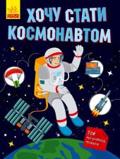 Хочу стати космонавтом - фото обкладинки книги