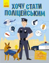 Хочу стати полiцейським - фото обкладинки книги