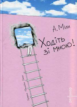 Ходіть зі мною! - фото книги