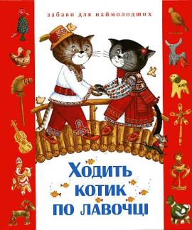 Ходить котик по лавочці - фото книги