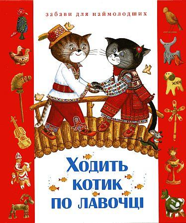 Книга Ходить котик по лавочці