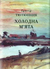 Холодна м'ята - фото обкладинки книги