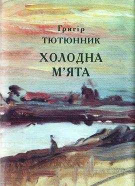 Холодна м'ята - фото книги